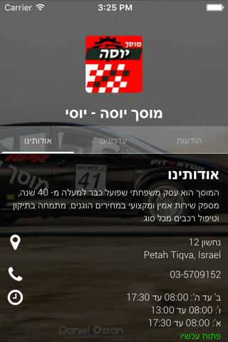 מוסך יוסה - יוסי by AppsVillage screenshot 3