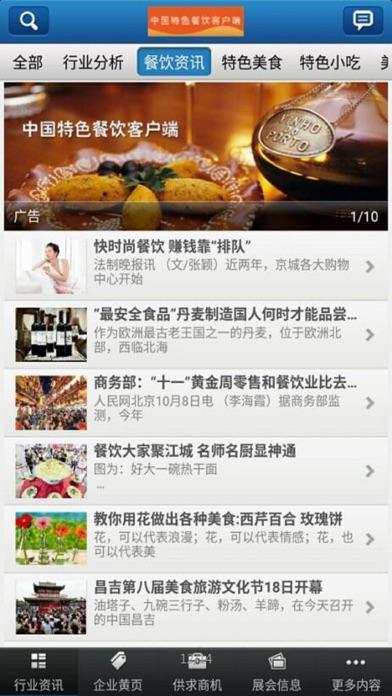 中国特色餐饮客户端