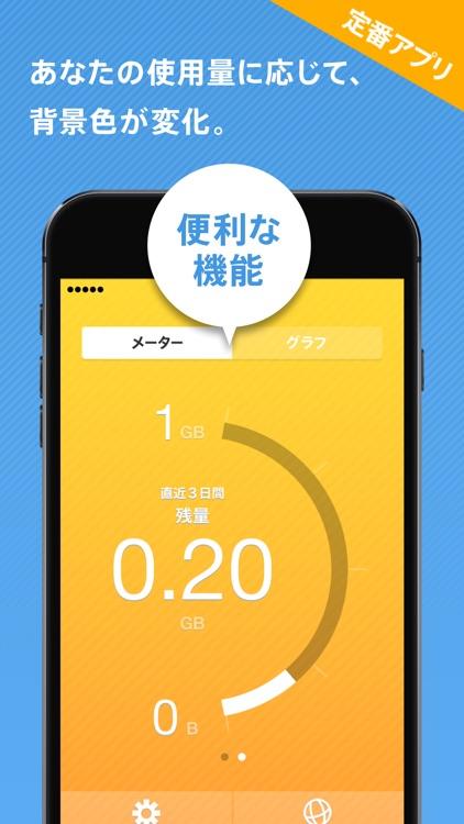 通信量チェッカー screenshot-3