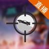 视频直播盒子 For QQ飞车