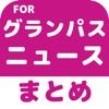 ブログまとめニュース速報 for 名古屋グランパス(グランパス)