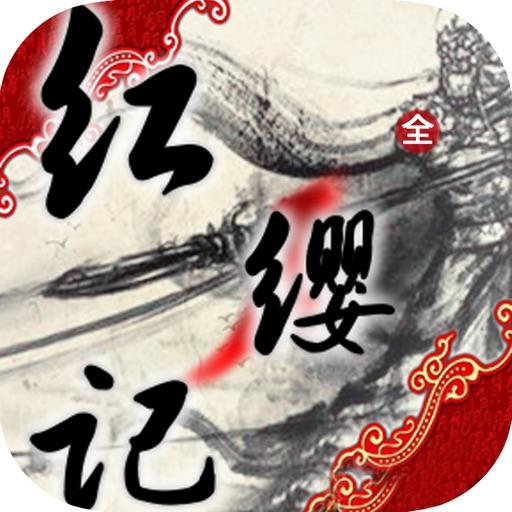 红缨记—东郊林公子作品集