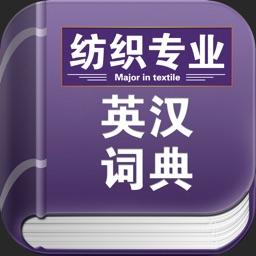 纺织专业英汉词典
