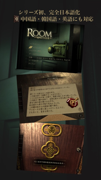 脱出ゲーム The Room screenshot-3