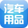 中国汽车用品行业门户