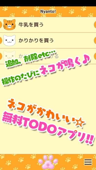 Nyanto!のスクリーンショット1