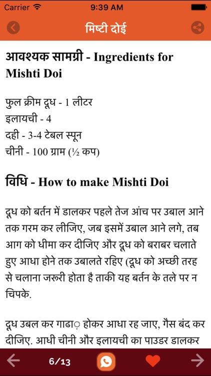 Veg Indian Regional healthy Recipes in Hindi 2k17 screenshot-4