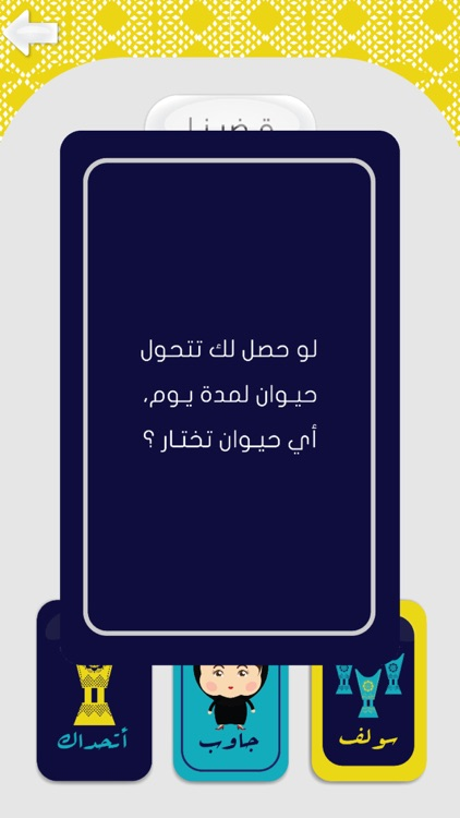 Jalsah جلسة screenshot-3
