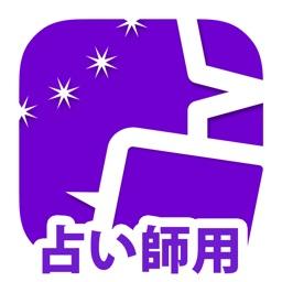 占い師専用 全日本占いアワード電話占い用アプリ By マリーシェル合同会社