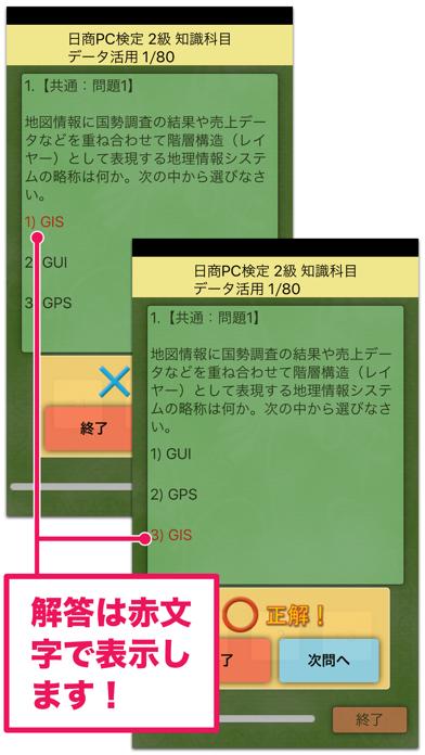 日商PC検定試験 2級 知識科目 データ活用 【富士通FOM】のおすすめ画像4