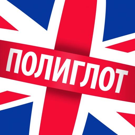 Полиглот - самоучитель английского языка и слов