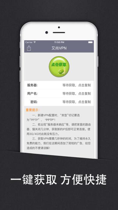 艾尚蜗牛VPN - 永久免费的国际直通车软件のおすすめ画像2