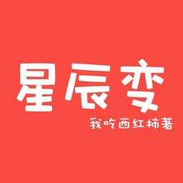 星辰变-我吃西红柿著玄幻武侠离线免费小说