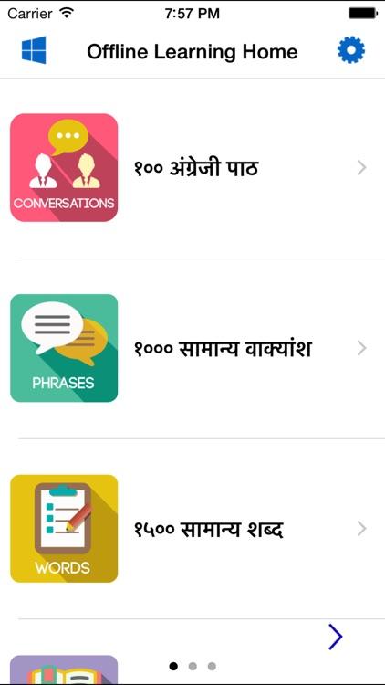 English Study Box for Hindi Speakers
