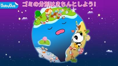 ベビーごみ分別—BabyBus 子ども・幼児教育アプリのスクリーンショット1