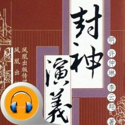 单田芳-封神演义·有声经典