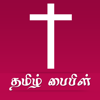 Tamil Bible for iPad