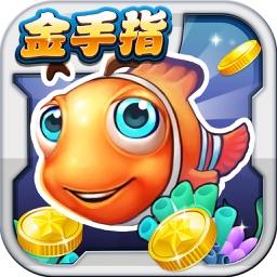 快乐捕鱼-欢乐捕鱼街机娱乐城来了