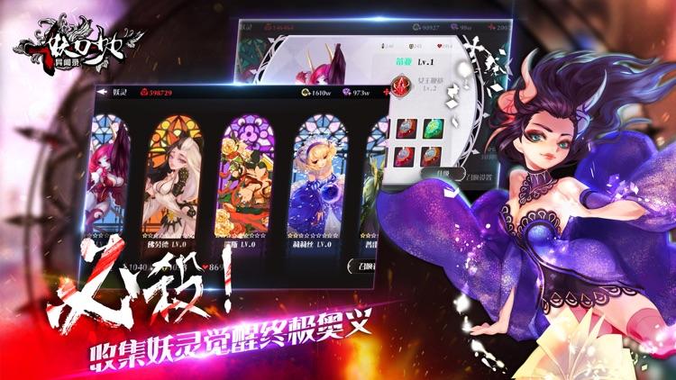 妖刀少女异闻录-黑化少女,拔刀! screenshot-3