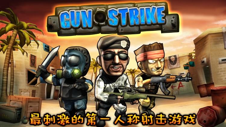 反恐突击队 Gun Strike