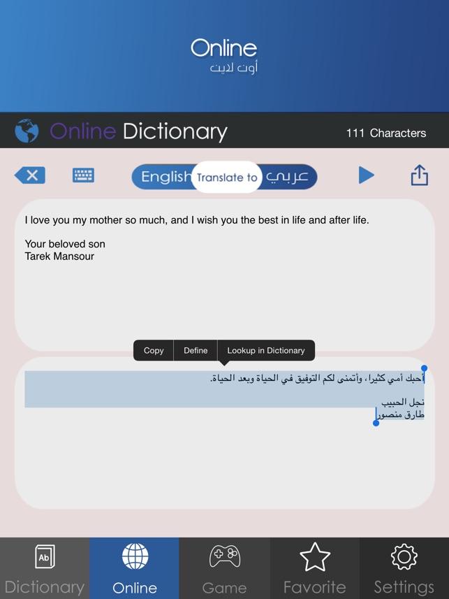 Dictionary ( قاموس عربي / انجليزي + ودجيت الترجمة) on the App Store