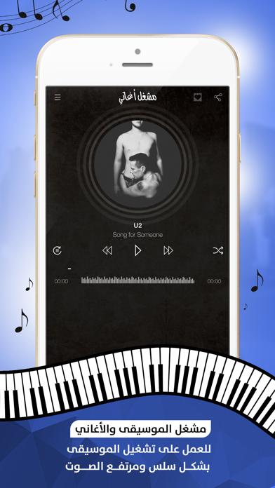 مشغل بلس - تشغيل الاغاني والاناشيدلقطة شاشة1