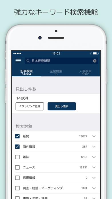 日経テレコン/知的生産性を加速するビジネスデータベース ScreenShot1