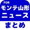 ブログまとめニュース速報 for モンテディオ山形(モンテ山形)