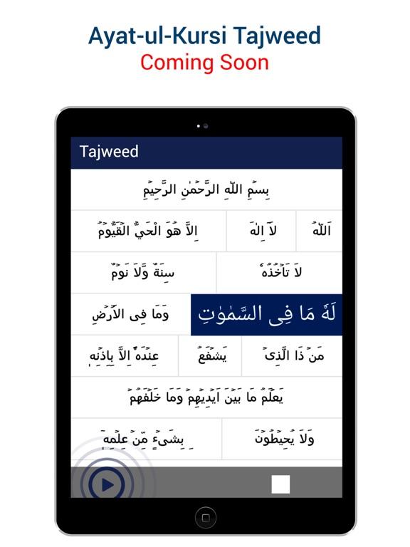 Ayat ul Kursi MP3 with Translation by Cyber Designz (iOS