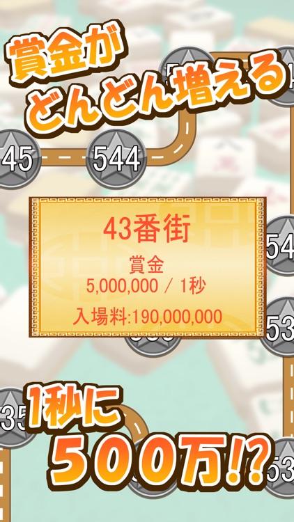 雀雀ジャンジャン 億万長者になろう screenshot-3