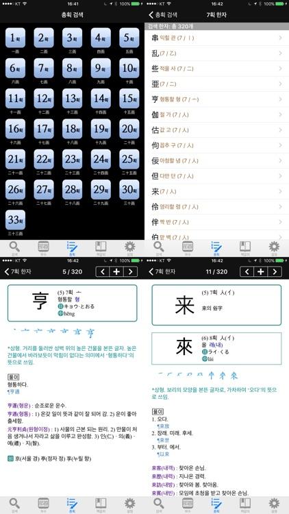 넥서스 실용 옥편 Chinese Character Dictionary screenshot-3