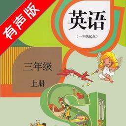 人教版新起点小学英语三年级上册 -一起点同步教材的点读课本