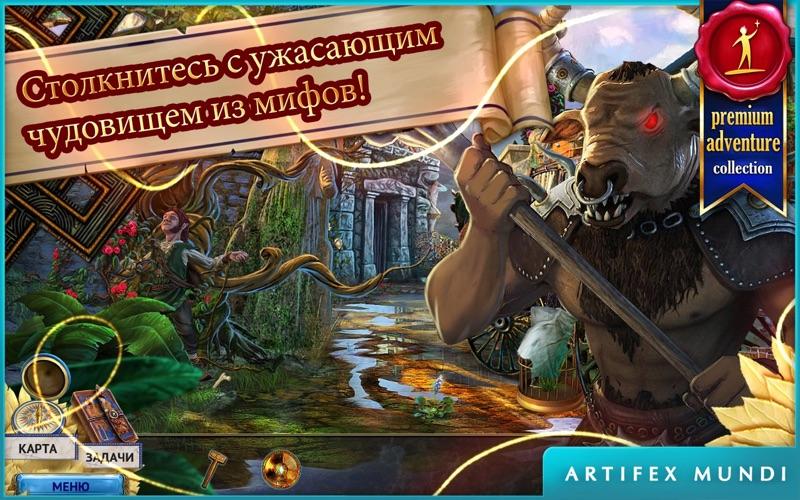 Сказки без конца. Проклятие Минотавра скриншот программы 3