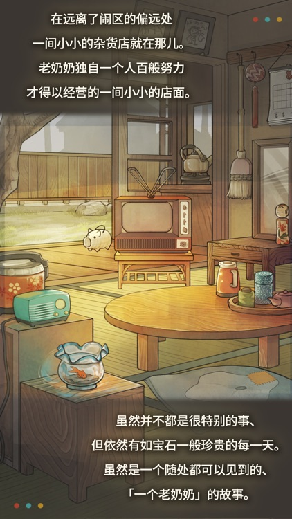 更加令人感动的养成游戏「昭和杂货店物语2」 screenshot-4