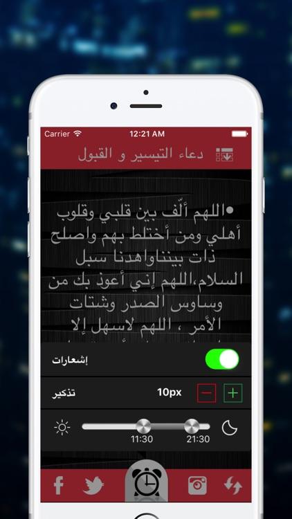 دعاء التيسير و القبول screenshot-3