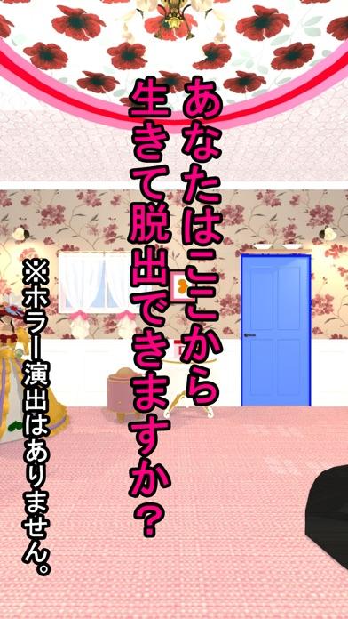 脱出ゲーム Wonder Room 2 -ワンダールーム2-紹介画像2