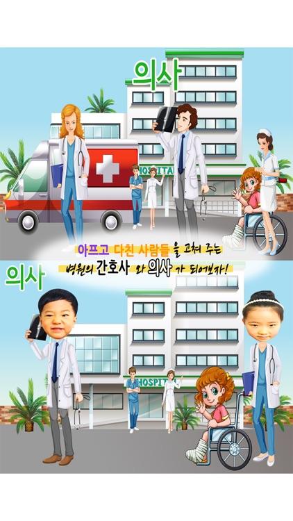 동화히어로 직업체험편 - 유아게임 screenshot-3