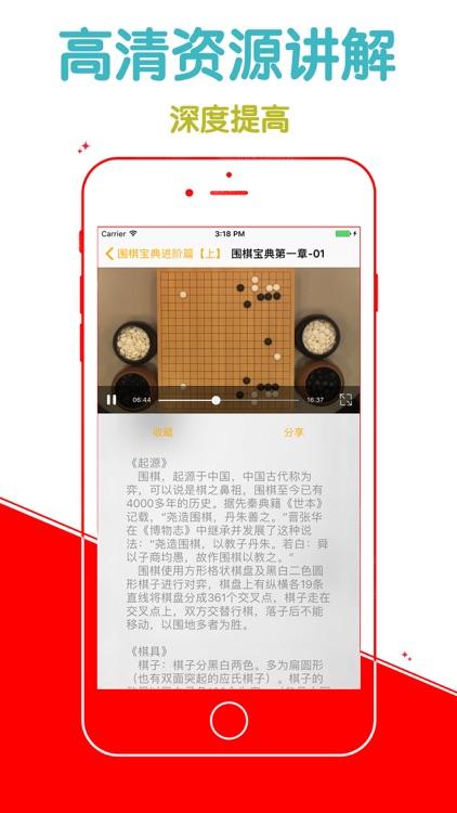 【高清離線】圍棋寶典第壹章 教您下棋