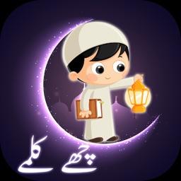 6 Kalma of Islam - Basic Islam