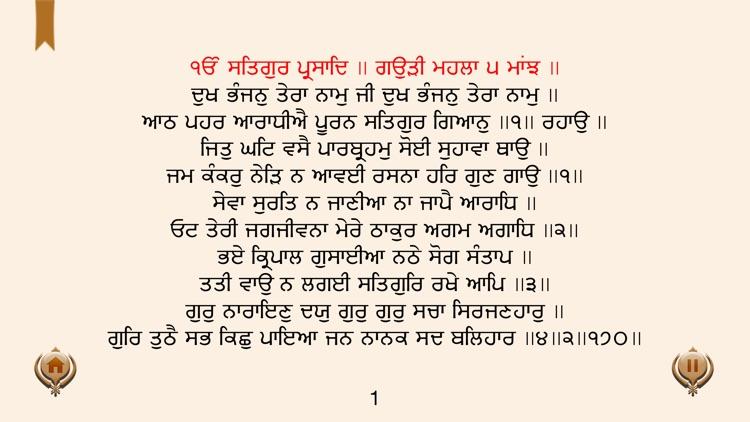 Dukh Bhanjani Sahib Paath in Punjabi Hindi English