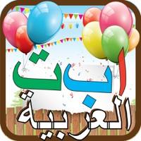 Codes for Kids Arabic Alif Baa Ta Alphabets huruf Book ألعاب تعليمية للأطفال- أطفال عربي ا با تا الحروف الهجائية كتاب Hack