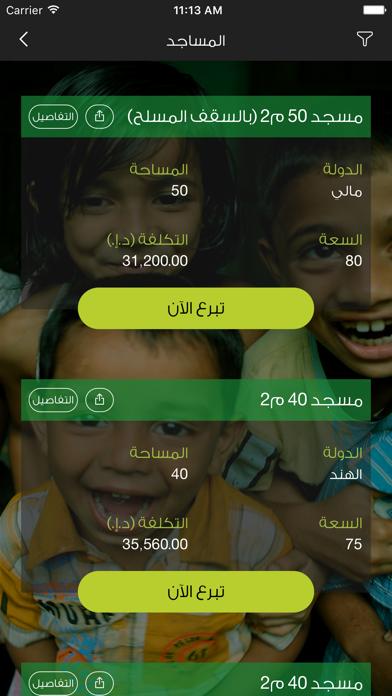 Emirates Charity screenshot four