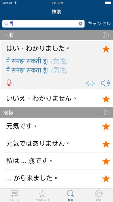 ヒンディー語を学ぼう - 窓用