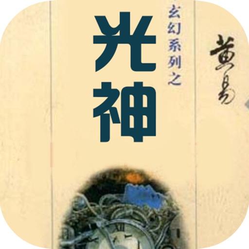 光神:黄易著三度空间系列玄幻小说