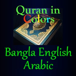 Quran in Colors Arabic English Bangla