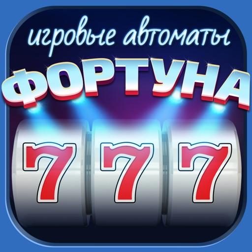 Клуб Фортуна: Игровые Автоматы и аппараты, слоты и другие азартные игры казино бесплатно!