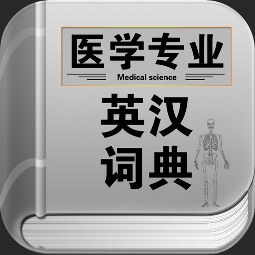 医学专业英汉词典