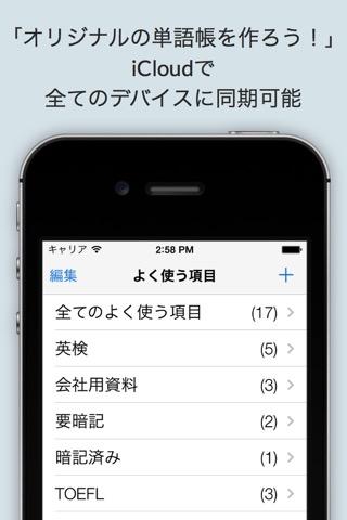 「語語ナビ + LexicEN」 英語力UP!セットのおすすめ画像3