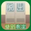 タイトル:脱出ゲーム 特別教室からの脱出~CASE1とある男子生徒の場合~ - iPhoneアプリ