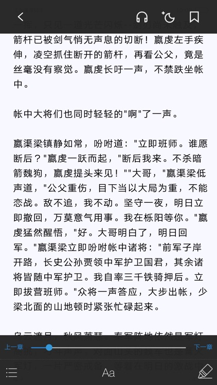 有声历史小说系列精选-大秦帝国曾国藩全集 screenshot-3
